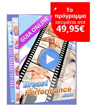 Breast Performance, ασκήσεις για την αύξηση των μαστών και βελτίωση της σφριγηλότητας
